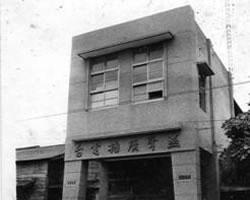 民國48年重建後的博愛街電台