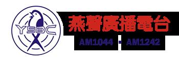 燕聲廣播電台logo